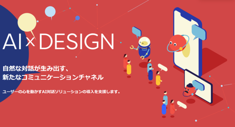 goo AI x Design
